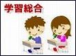 夏休み 小学生 夏休み ドリル : 小学生の学習総合サイト 無料 ...