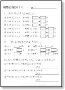小学生の学習教材 【ちびむす ...