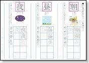 小学2年生の漢字練習プリント ... : 慣用句一覧小学生 : 小学生