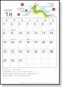 カレンダー 無料ダウンロード ...