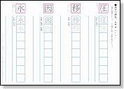 小学生の学習教材 【ちびむす ... : 小学生 ローマ字練習 : 小学生