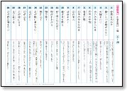 クイズ ことわざ クイズ : 小学生の学習教材 【ちびむす ...