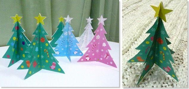 簡単 折り紙 クリスマスツリー折り紙簡単 : happylilac.net