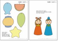 七夕飾りの 折り紙 (素材型紙 ... : 仙台七夕くす玉作り方 : 七夕