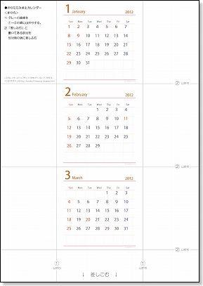 2012】1・2・3月/卓上カレンダー ...
