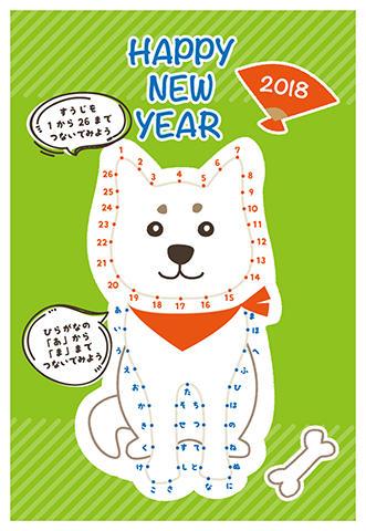 2018年賀状 いぬ年 かわいい犬の数字とひらがな点つなぎ 無料テンプレート素材