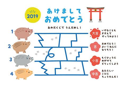 2019年賀状 いのしし年 あみだくじ 無料テンプレート素材
