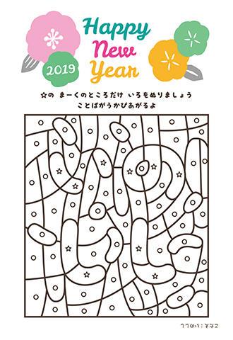 2019年賀状 いのしし年 かず・かたち クイズ[4] 無料テンプレート素材