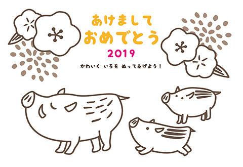 2019年賀状 いのしし年 ぬりえ[1] 無料テンプレート素材