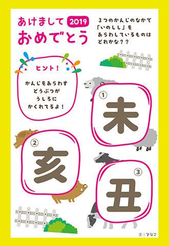2019 知育年賀状[1]【あらわす漢字はどれかな】 無料テンプレート素材