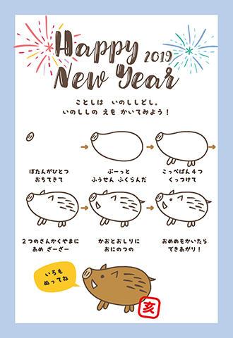2019年賀状 いのしし年 かわいいイノシシの絵かき歌 無料テンプレート素材