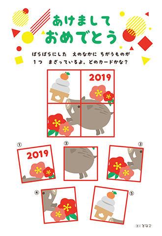 2019 知育年賀状[3]【カード当てクイズ】 無料テンプレート素材