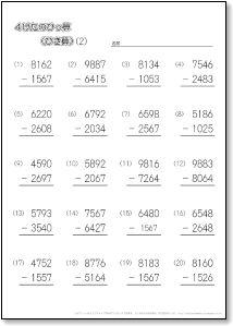 筆算・引き算(4桁) プリント ... : 1年生 算数 問題 : 算数