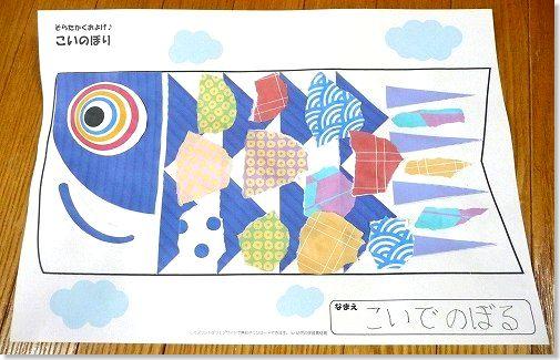 絵の作り方・ちぎり絵の作り方 ... : 折り紙 こいのぼり 作り方 : 折り紙