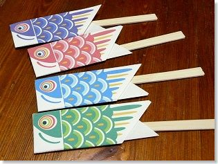 こいのぼりの箸袋