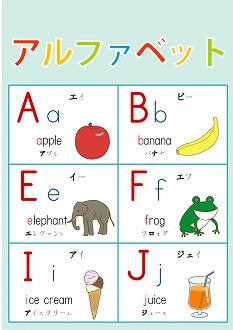 アルファベット表(A2版・上左 ... : 小学生向けのなぞなぞ : 小学生