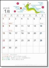 カレンダー カレンダー かわいい : 2012(2013)年 かわいいカレンダー ...