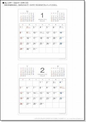 2012(2013)年 卓上カレンダー ...