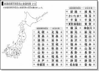 ... 都道府県と県庁所在地 テスト
