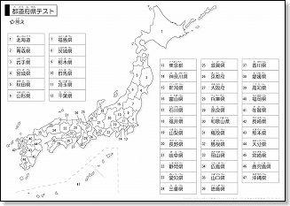 都道府県・県庁所在地・地方 ... : 日本の県庁所在地一覧 : 日本