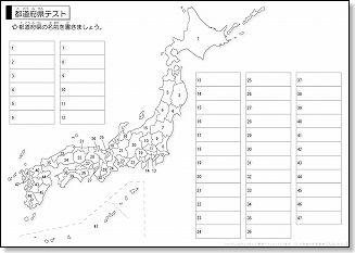 日本地図 (日本地理) テスト. 都道府県・県庁所在地・地方区分 テスト