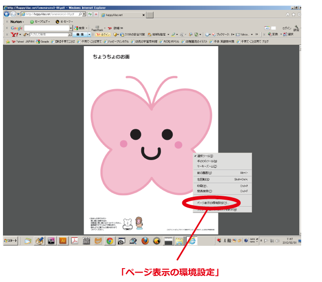 うまく印刷できない時は|ちび ... : アドビ pdf 印刷できない : 印刷