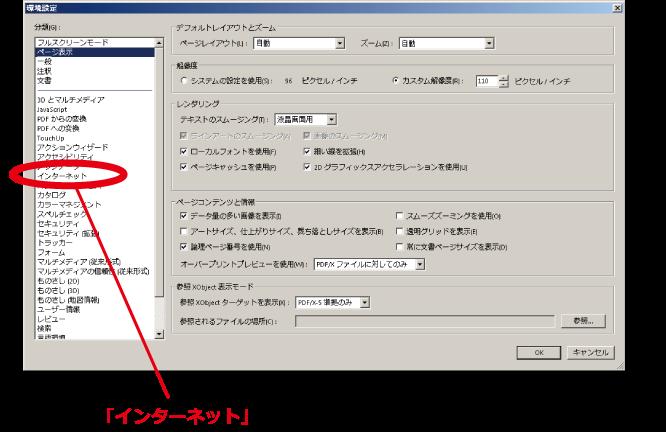 pdf ファイル 印刷 できない