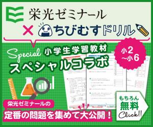 栄光ゼミナール × ちびむすドリル 小学生学習教材 スペシャルコラボ