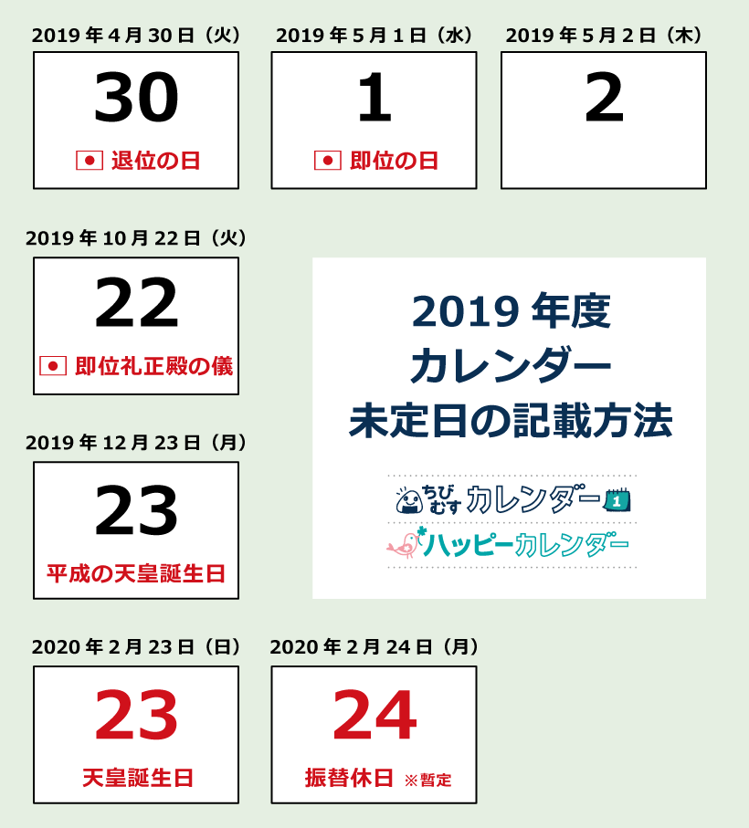 2019年度カレンダー 未定日(来春の天皇陛下退位に関わる祝祭日等の記載)記載方法
