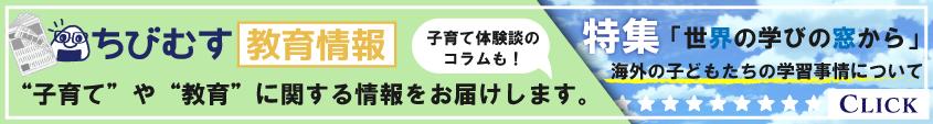 ちびむすドリル【教育情報】