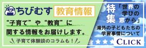 ちびむす【教育情報】サイト