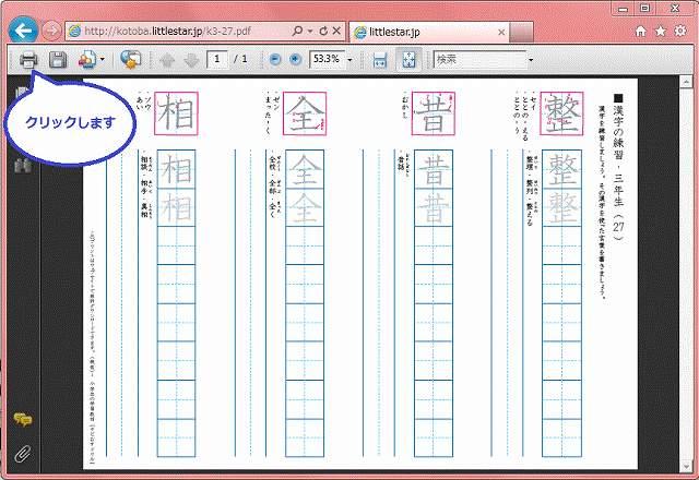 印刷 pdf 印刷方法 : プリントの印刷方法|ちびむす ...