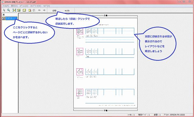 pdf 印刷する文書が選択されていません