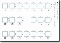 小学1年生の漢字テスト「数の ...