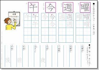 小学2年生・漢字練習プリント ... : 小学3年生で習う漢字 : 漢字