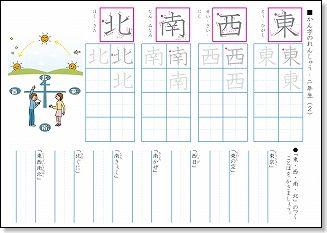 漢字 2年で習う漢字 : ... 2年生・漢字練習プリント(2