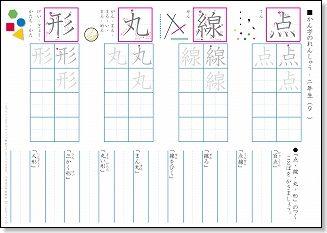 小学2年生・漢字練習プリント ...
