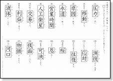 小学5年生の漢字テスト