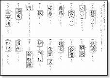 小学5年生の漢字テスト : 五年生の漢字 : 漢字