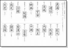 漢字 6年の漢字 : 小学6年生漢字テスト(1)