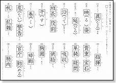 小学 漢字 問題 100 : 小学一年生 漢字テスト : 一年生
