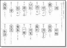 小学6年生漢字テスト(5)