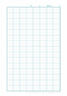 漢字練習ノート 120字 A4 : 漢字練習帳ダウンロード : 漢字
