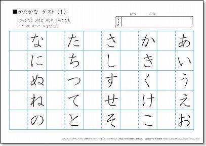 カタカナ書き取りテスト(ア行 ... : 漢字練習プリント 無料 : プリント