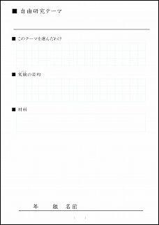 自由研究のまとめ用紙 表紙 ... : 自由研究 まとめシート : 自由研究