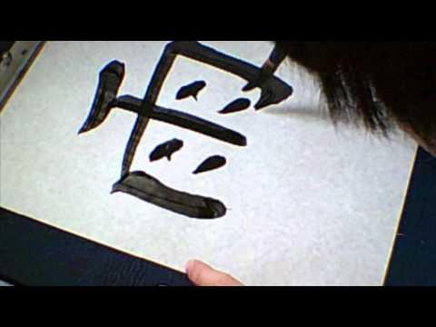 「雨 (アメ)」 means [rain] ☆NOBUの書と漢字で学ぶ英語☆