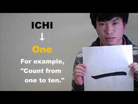「一 (イチ)」 means [One] ☆NOBUの書と漢字で学ぶ英語☆