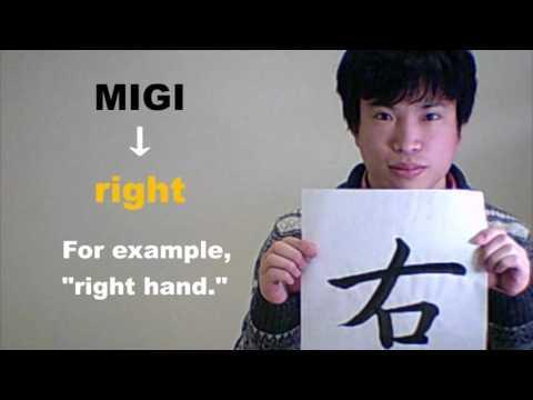 「右 (ミギ)」 means [right] ☆NOBUの書と漢字で学ぶ英語☆