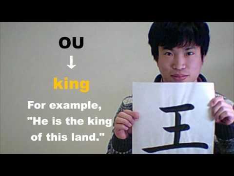 「王 (オウ)」 means [king] ☆NOBUの書と漢字で学ぶ英語☆