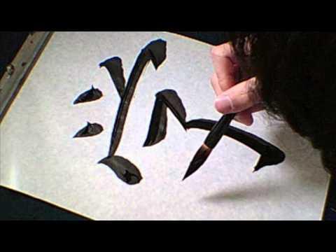 「学(まなぶ)」 means [learn] ☆NOBUの書と漢字で学ぶ英語☆
